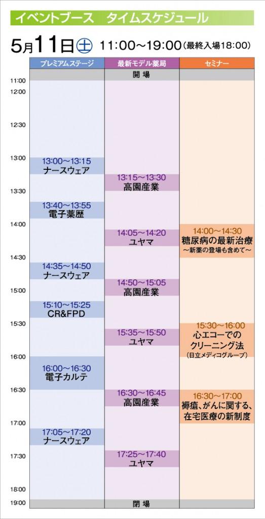 企画紹介コーナー_01