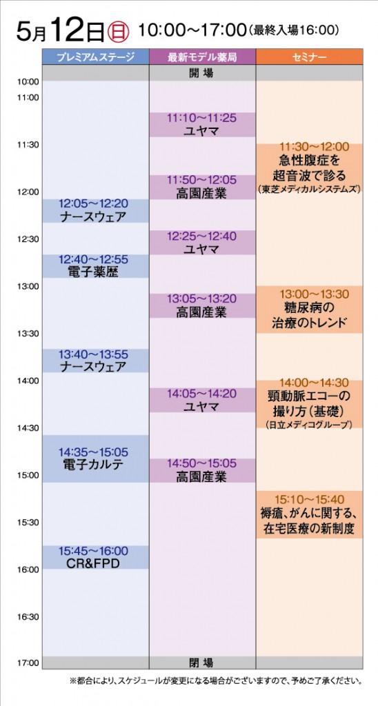 企画紹介コーナー_02