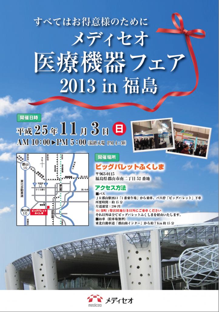 FUKUSHIMA_TOP