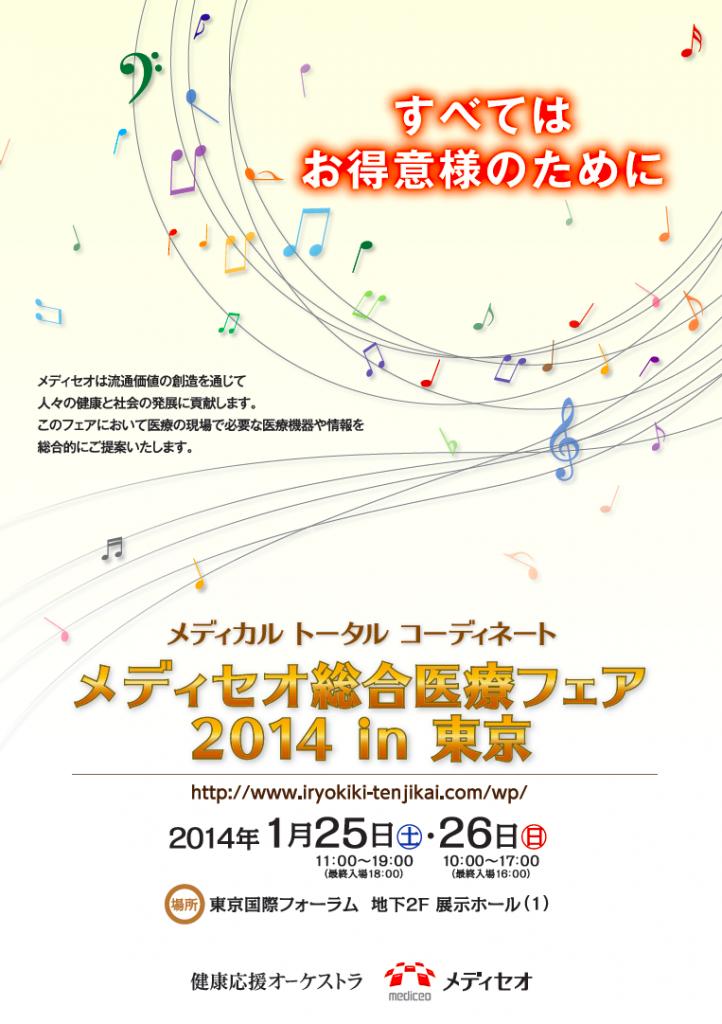 TOP_tokyo_001