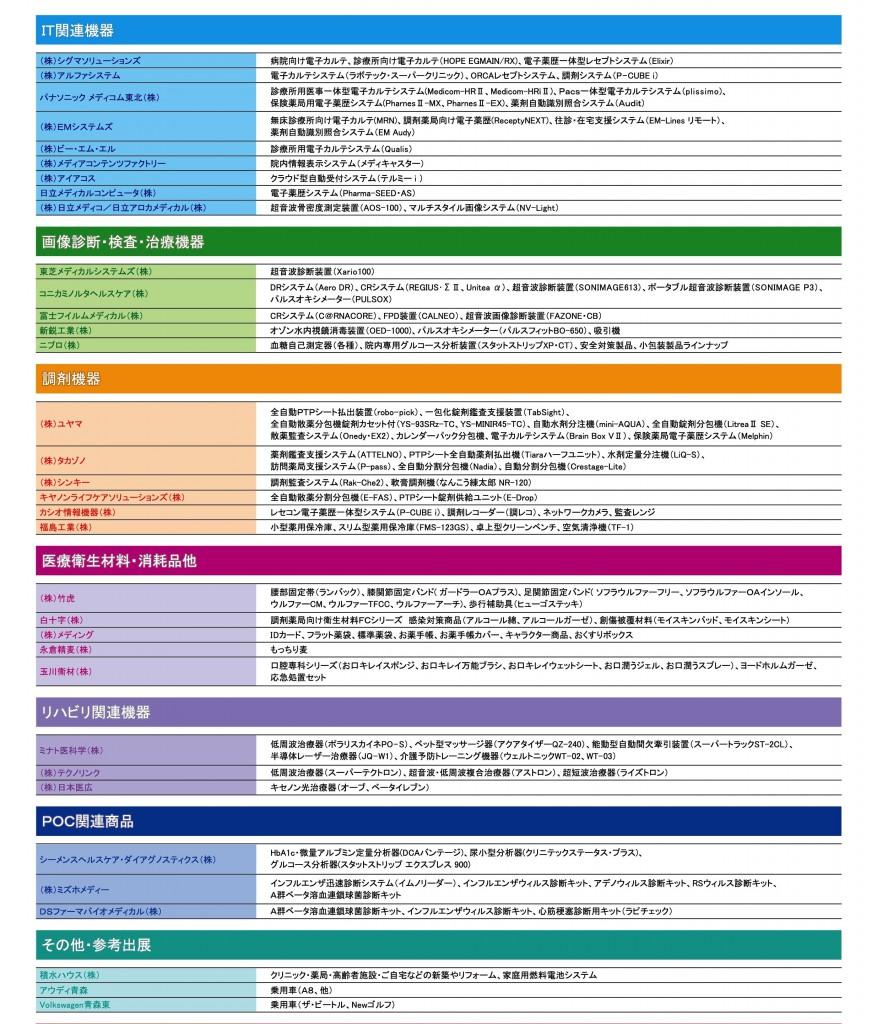 aomori_出展.jpg