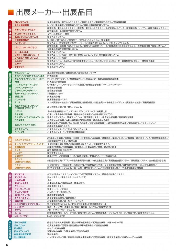 tokyo14_hinmoku01