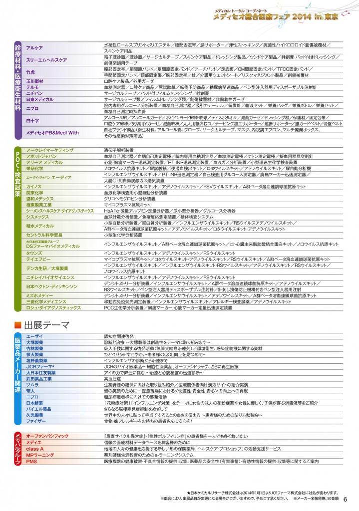 tokyo14_hinmoku02