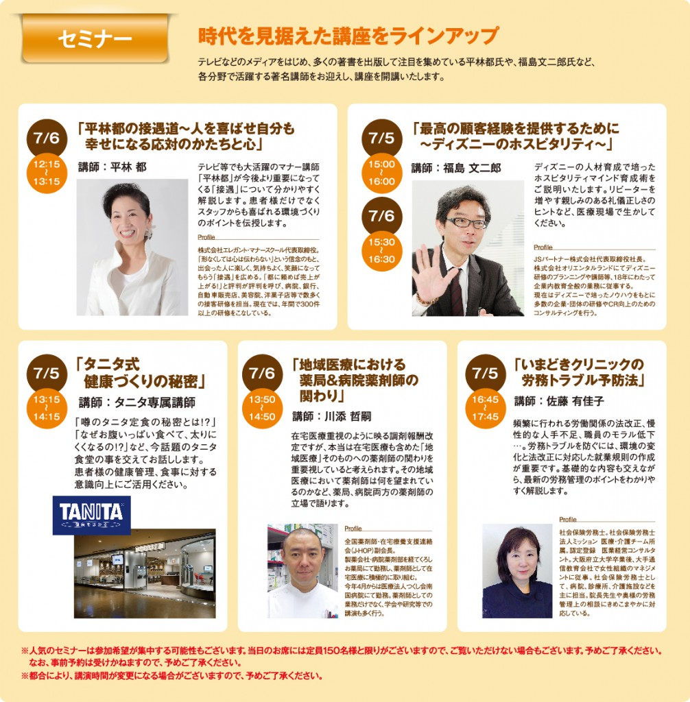 14関西_企画コーナー_01