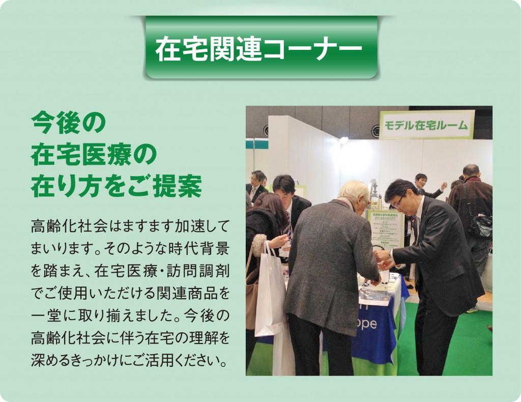 14関西_企画コーナー_03