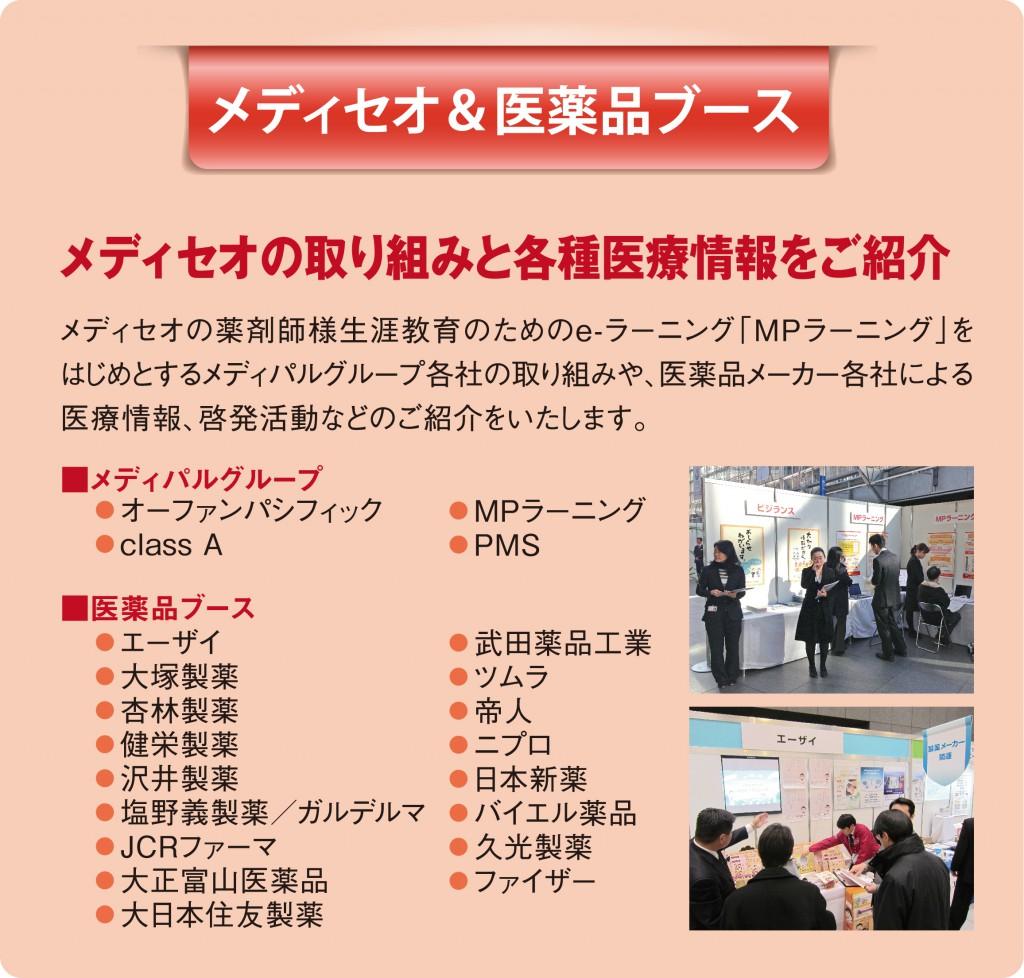 14関西_企画コーナー_06