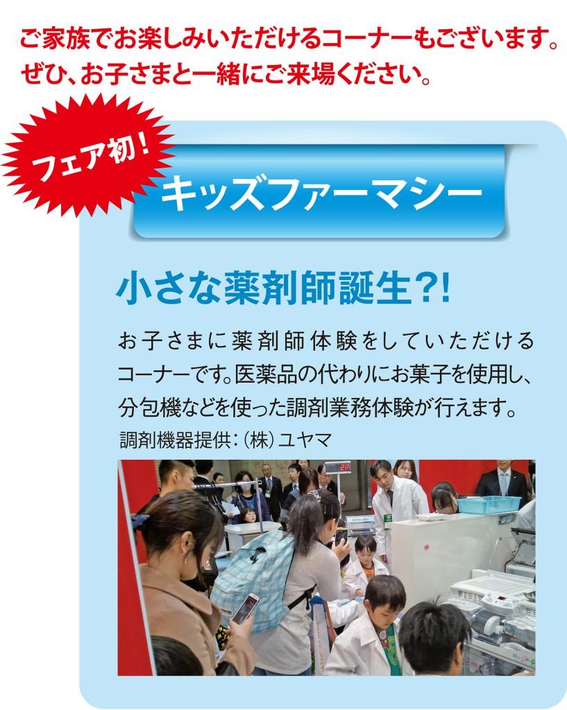 14関西_企画コーナー_08