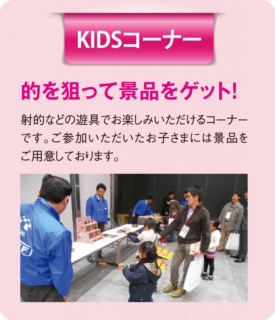 14関西_企画コーナー_09