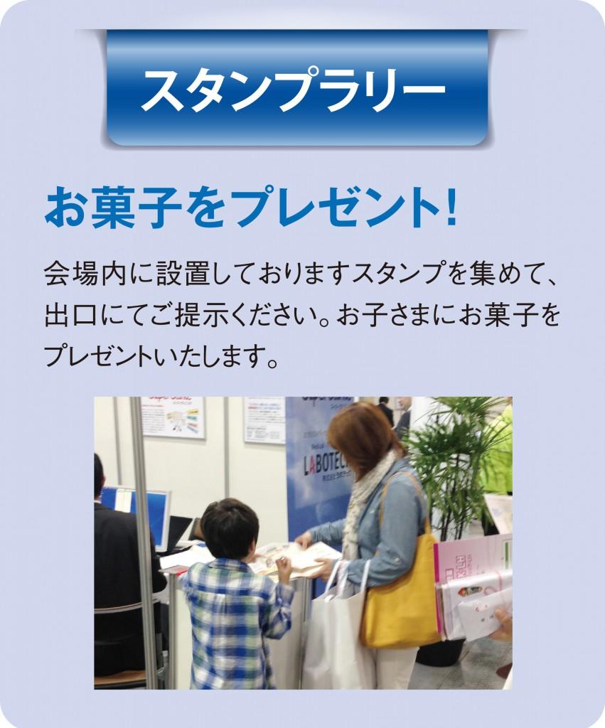 14関西_企画コーナー_10