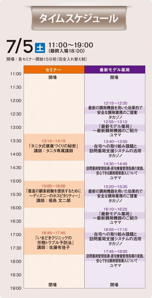 14関西_企画コーナー_12