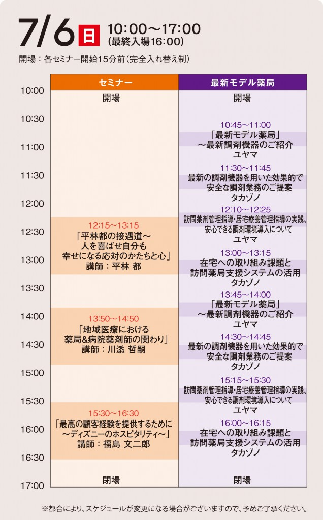 14関西_企画コーナー_13