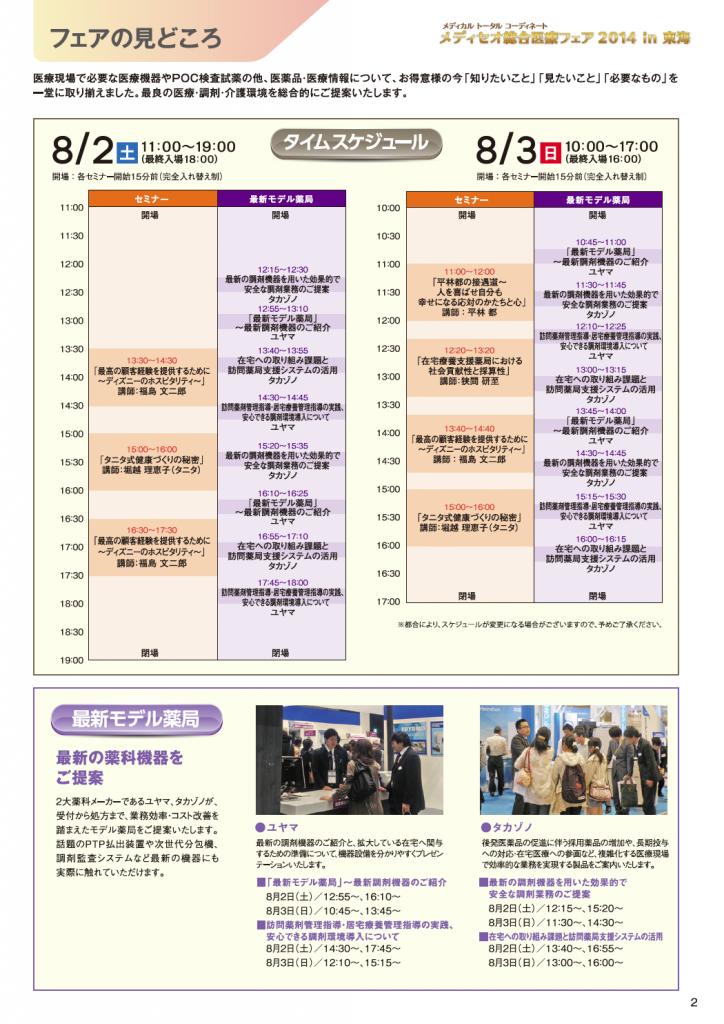 tokai14_P3
