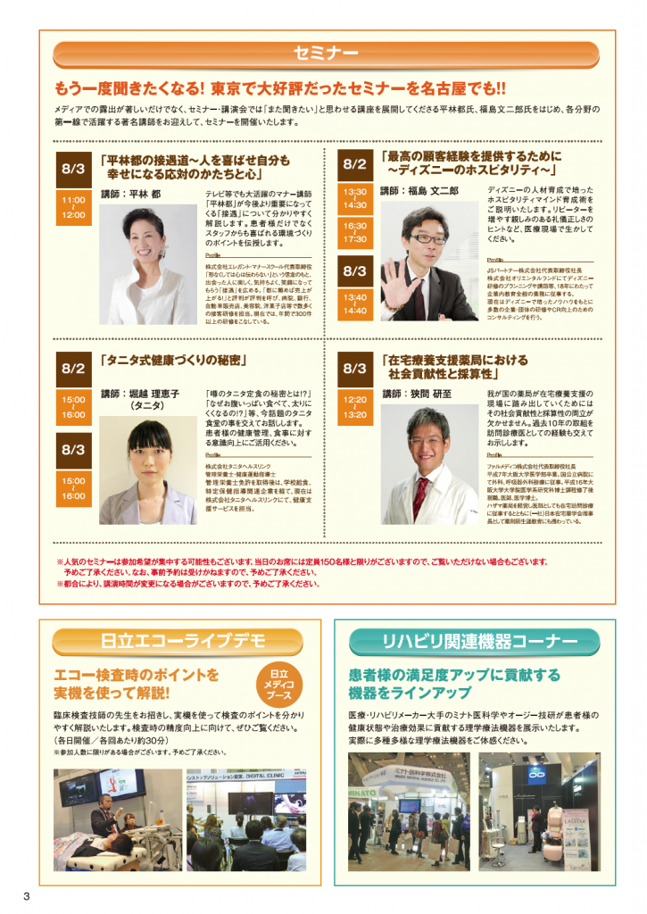 tokai14_P4