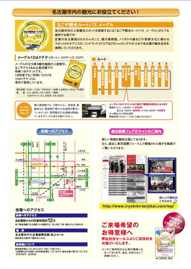 tokai14_P8