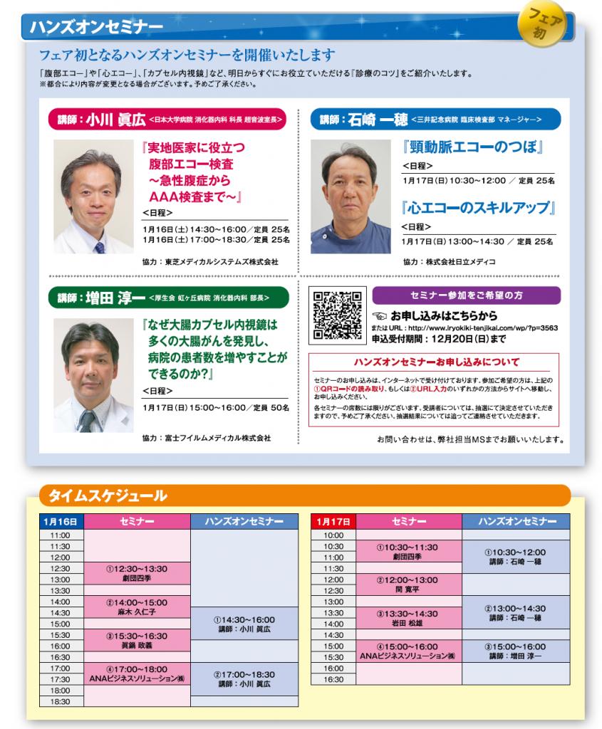 tokyo16-gb-plan03