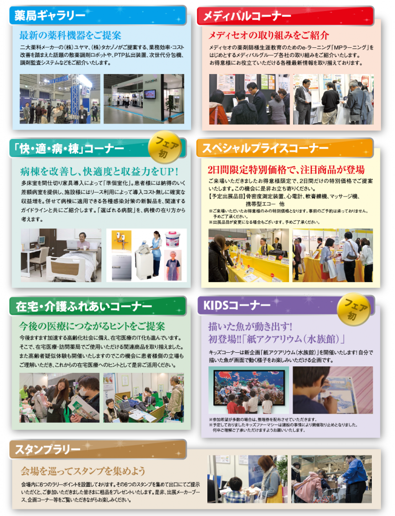 tokyo16-gb-plan04