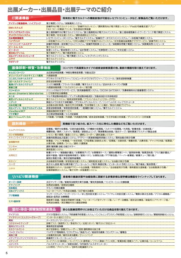 tokyo16-gb06