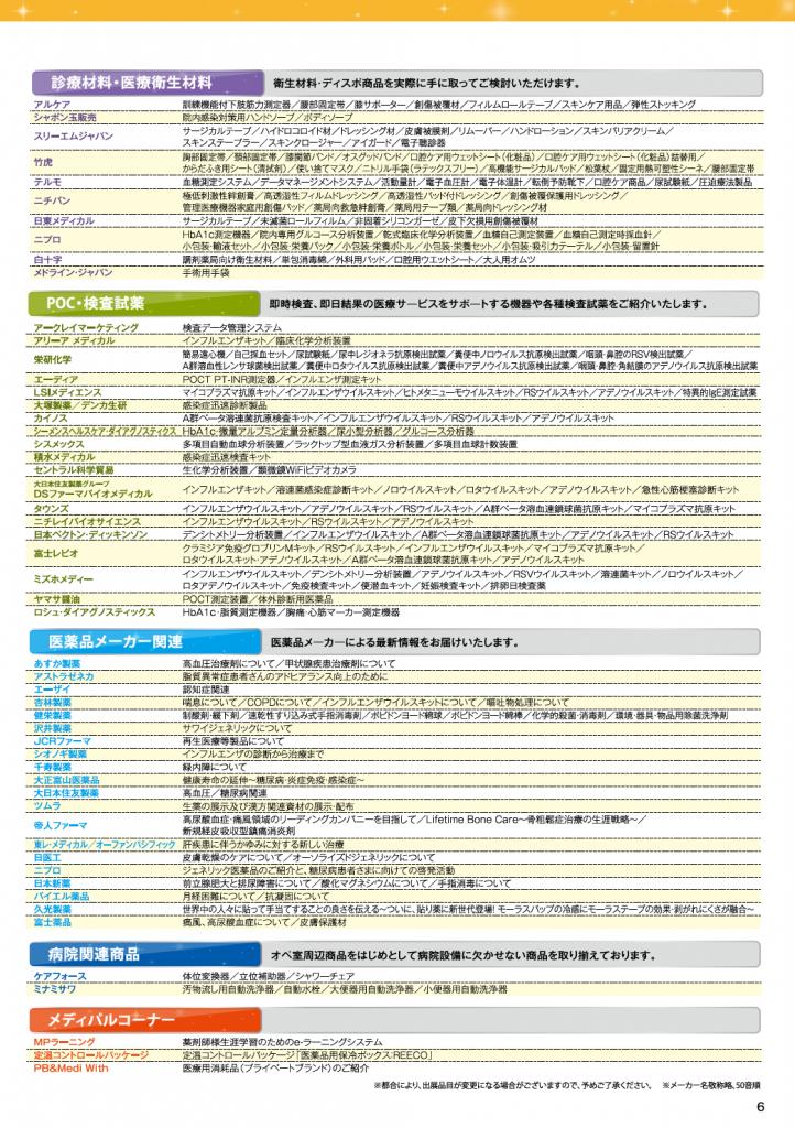 tokyo16-gb07
