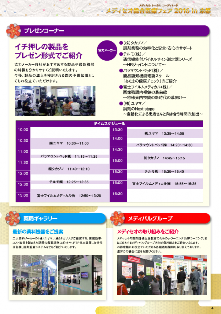 kyoto16-P4