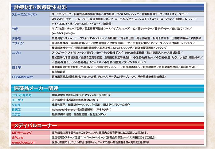 yamanashi06-02
