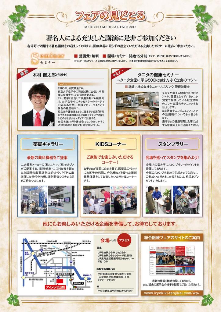 yamanashi_ura