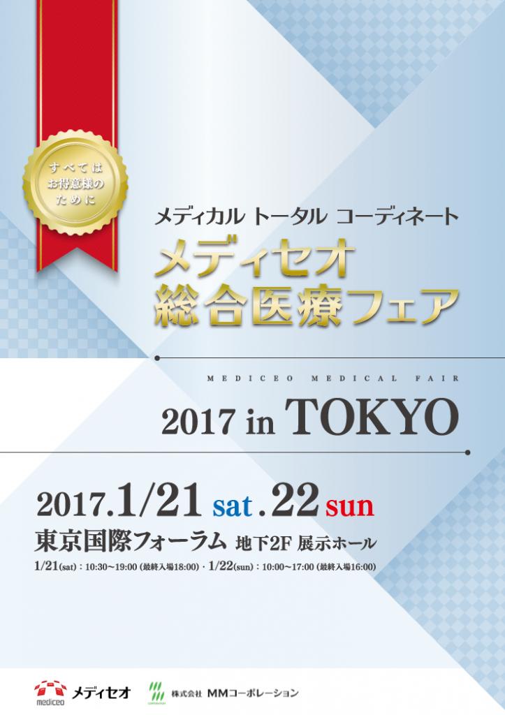tokyo17_01