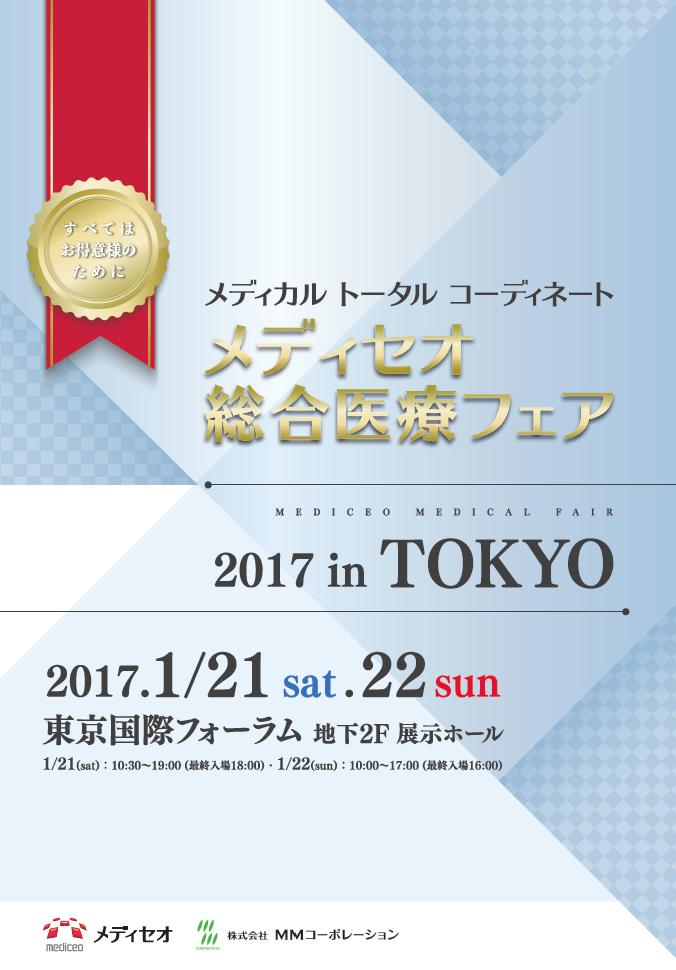 tokyo17_top