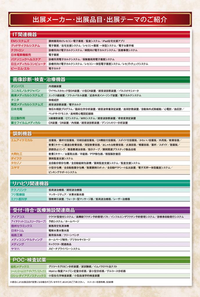 yamanashi05