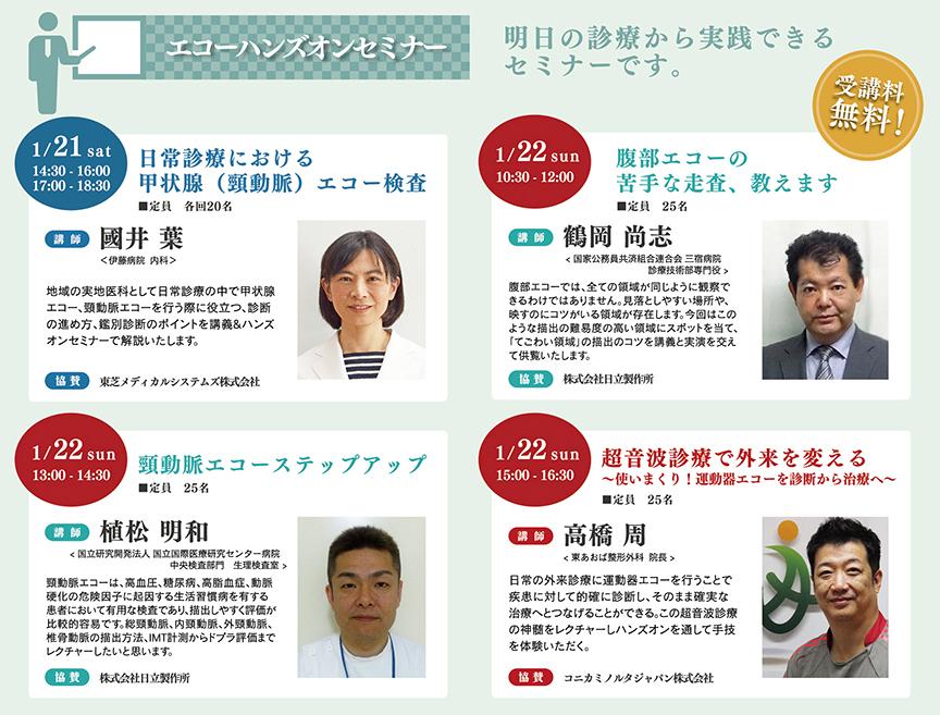 TOKYO2017_plan01