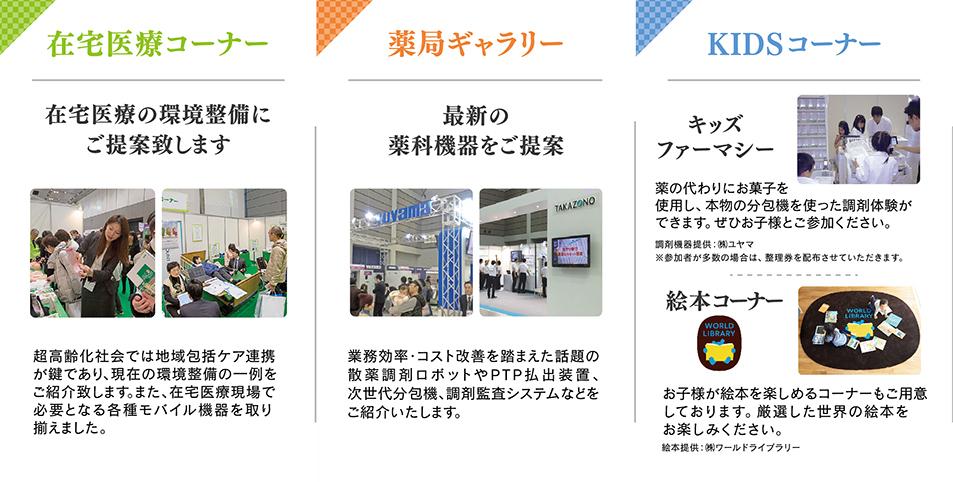 TOKYO2017_plan03