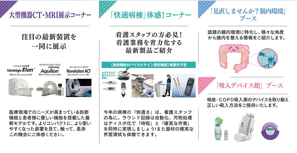 TOKYO2017_plan04
