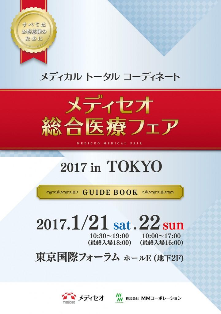 tokyo2017_h1
