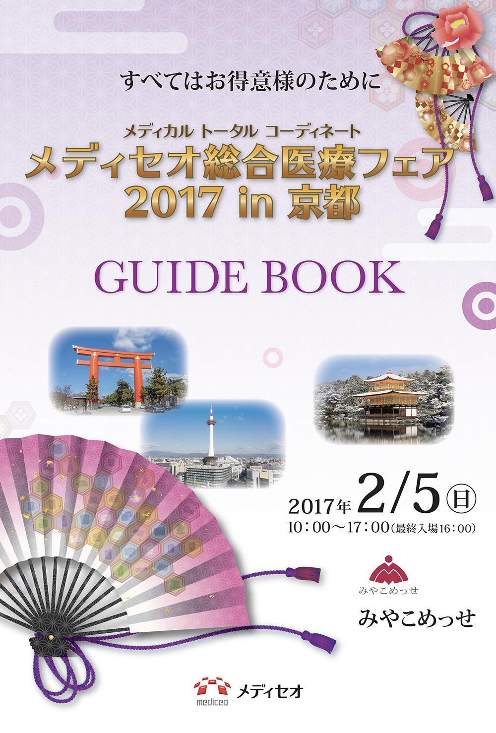 kyoto2017