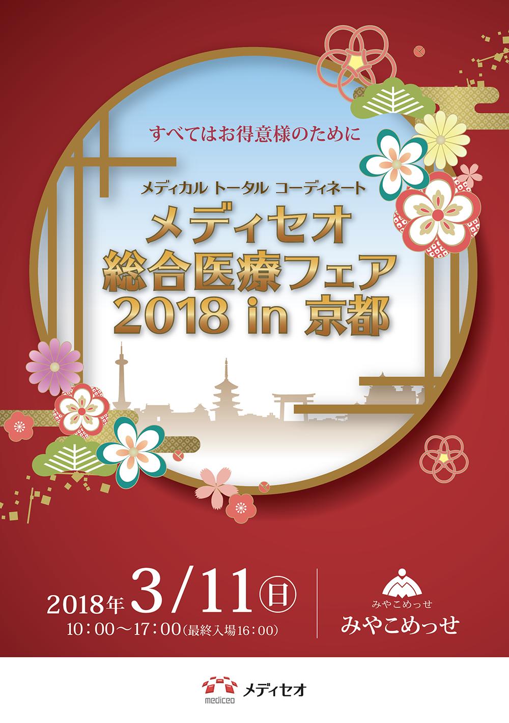 kyoto2018_omote