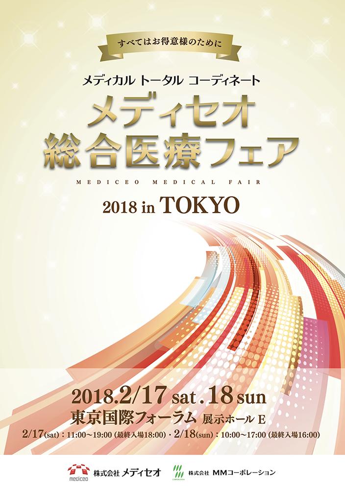 tokyo2018_gc_01