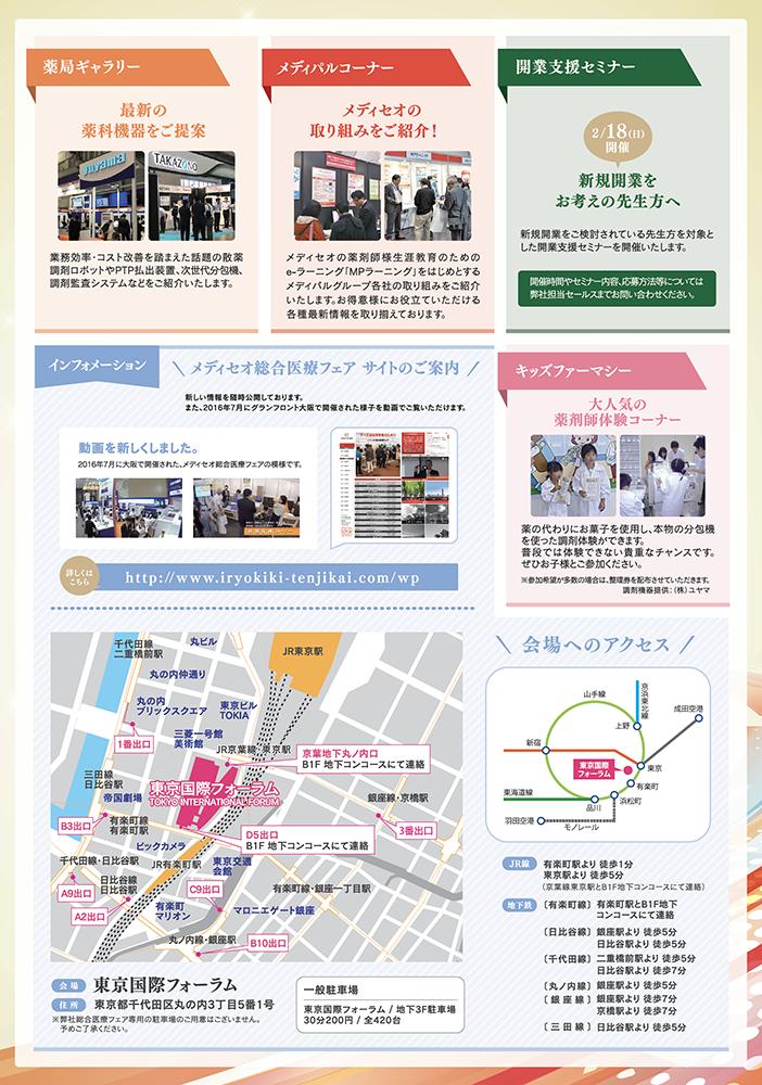 tokyo2018_gc_04
