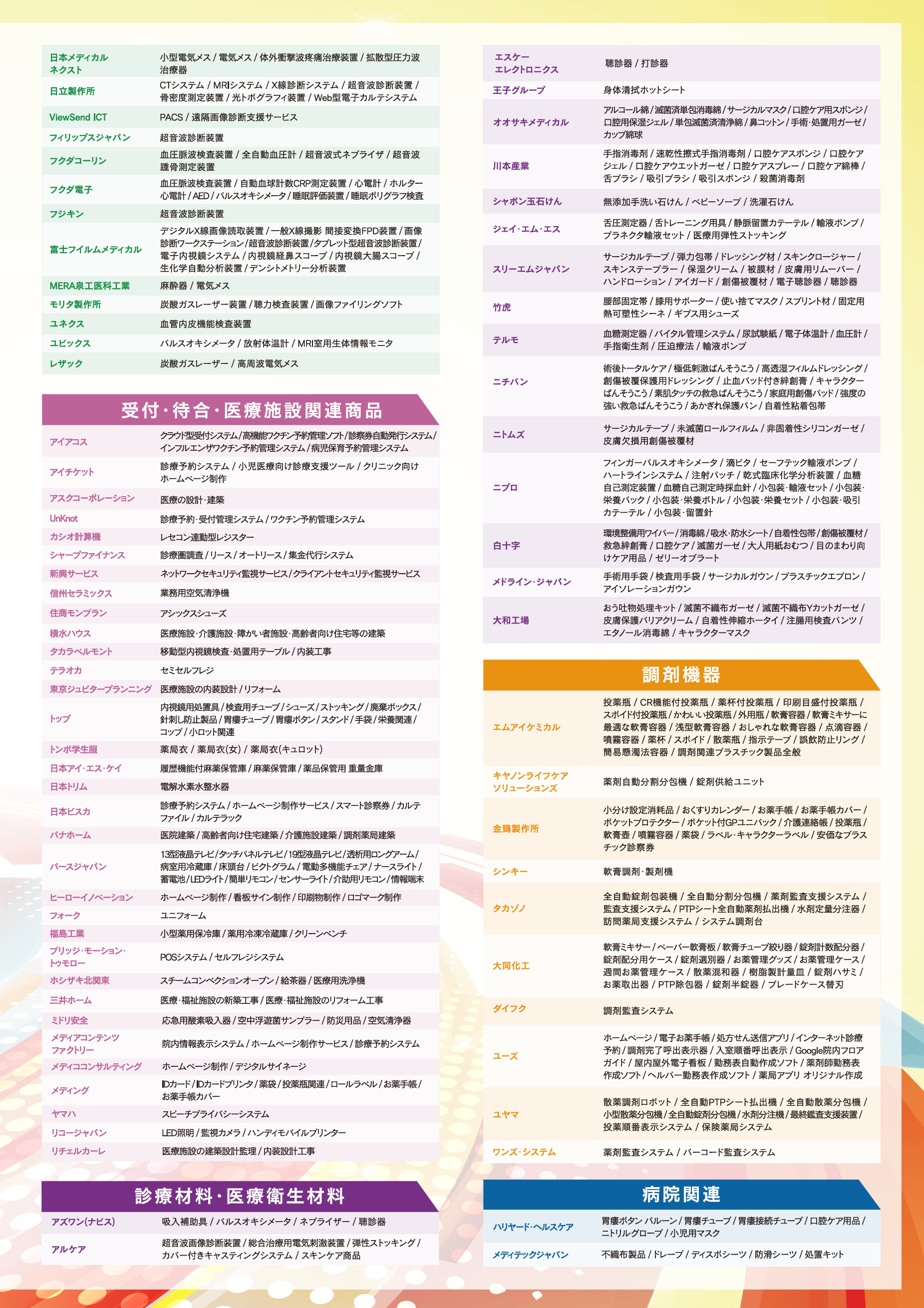tokyo18_gb_07