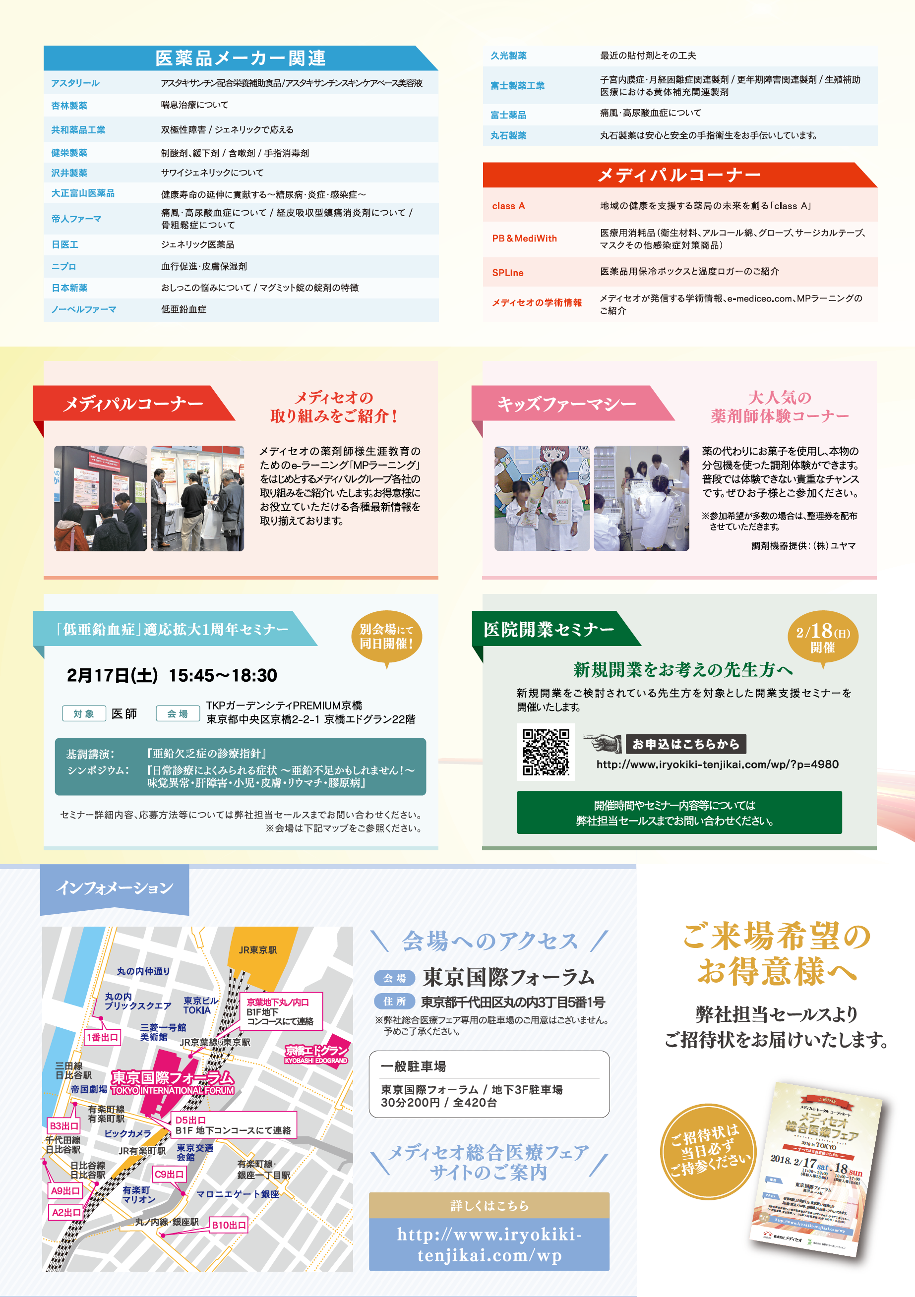 tokyo18_gb_08
