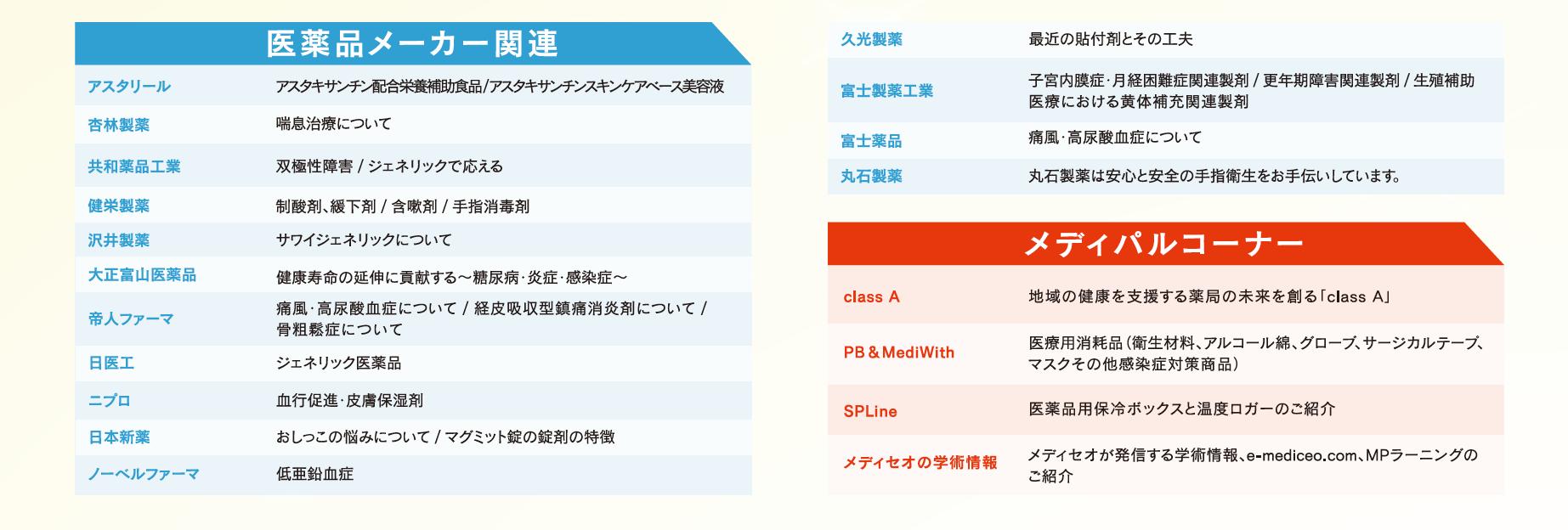 tokyo18_gb_08_02