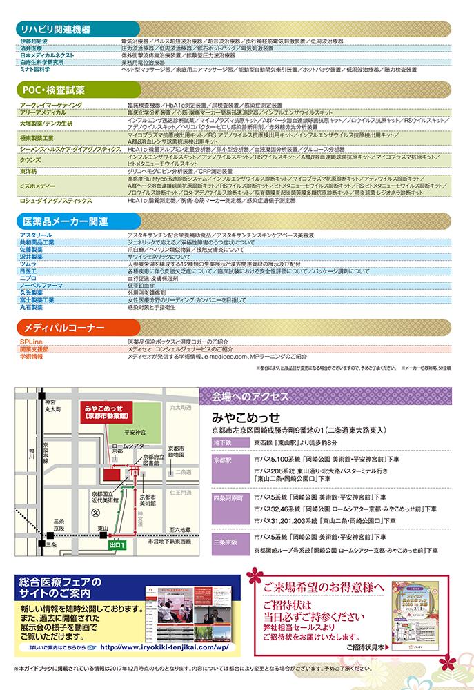 kyoto18_gb_06