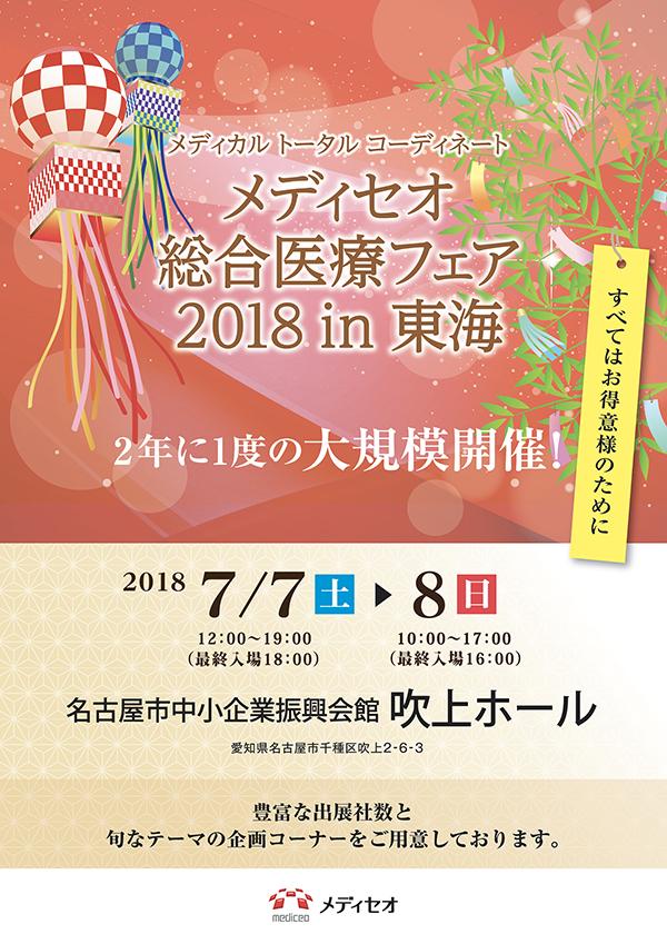 tokai2018_gc_01