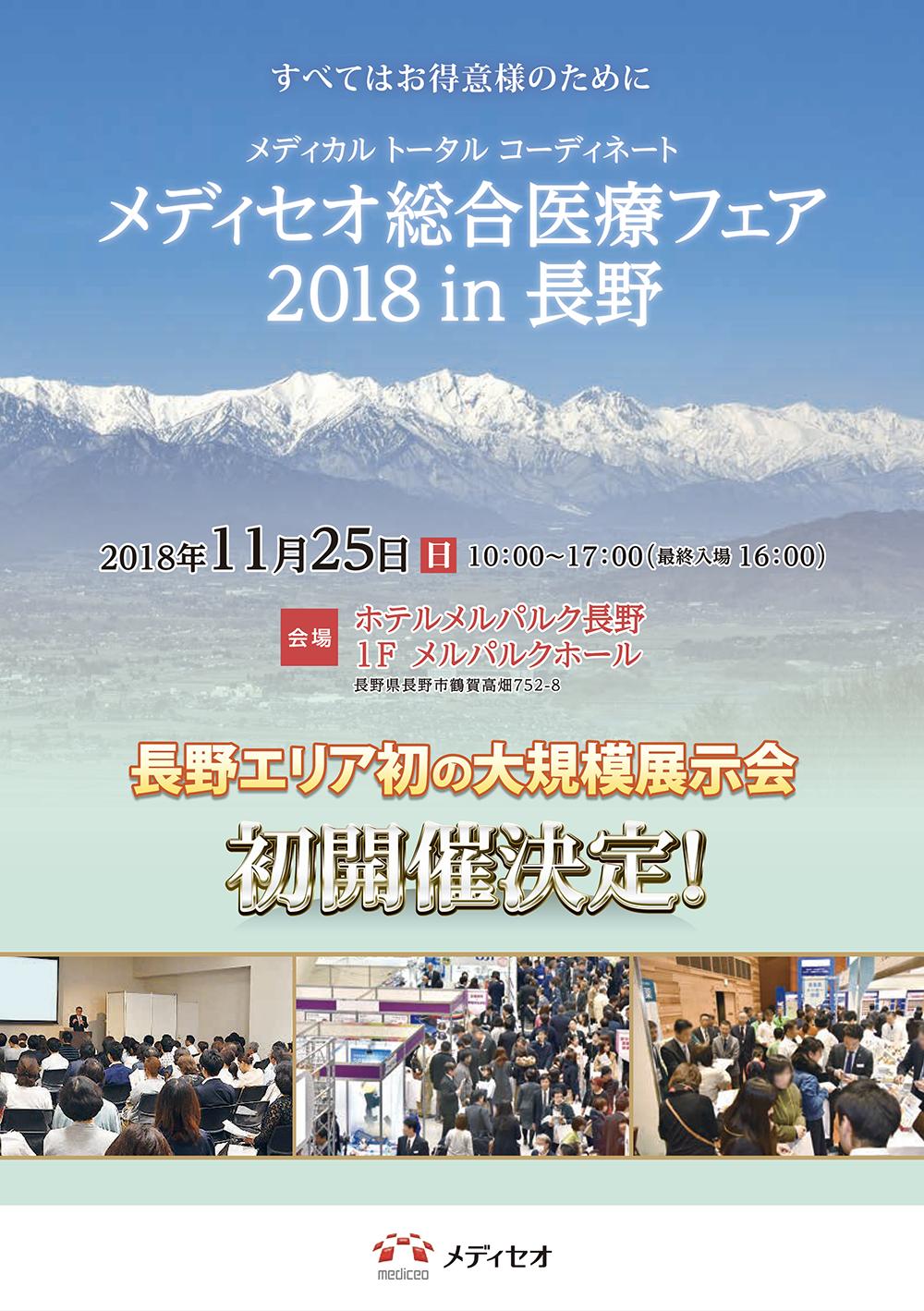 nagano2018_gc_01