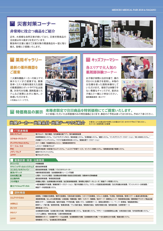 nagano18_gb_03