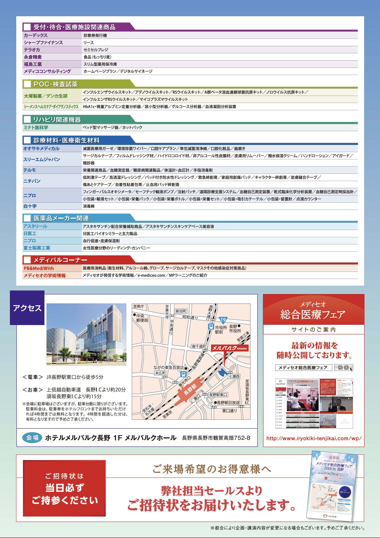 nagano18_gb_04