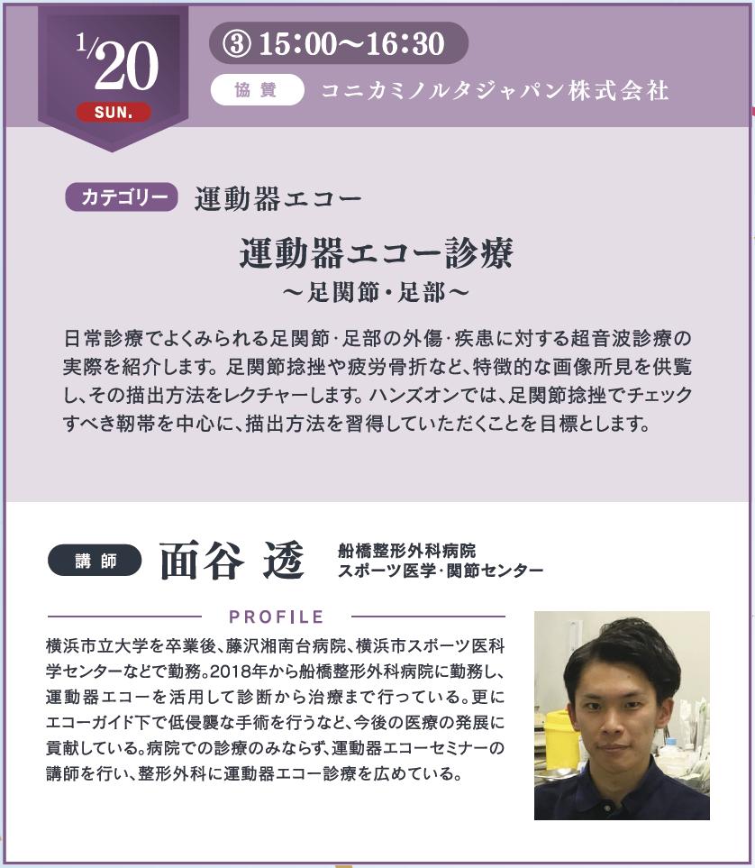 tokyo19_hands_05