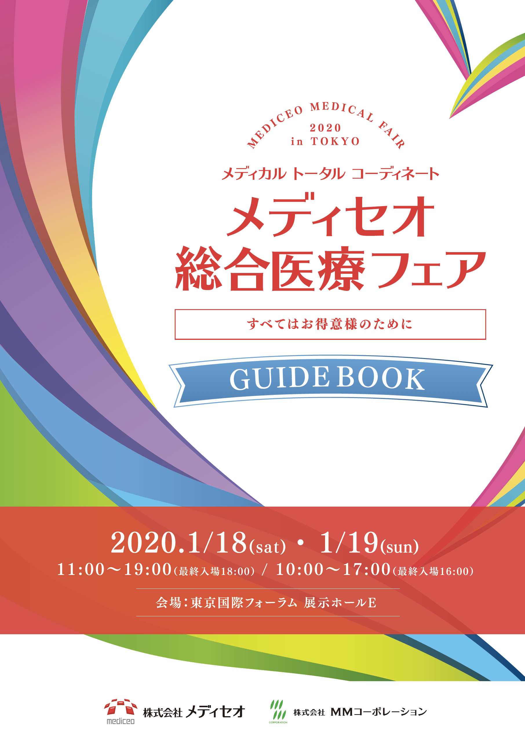 tokyo2020_gb_01