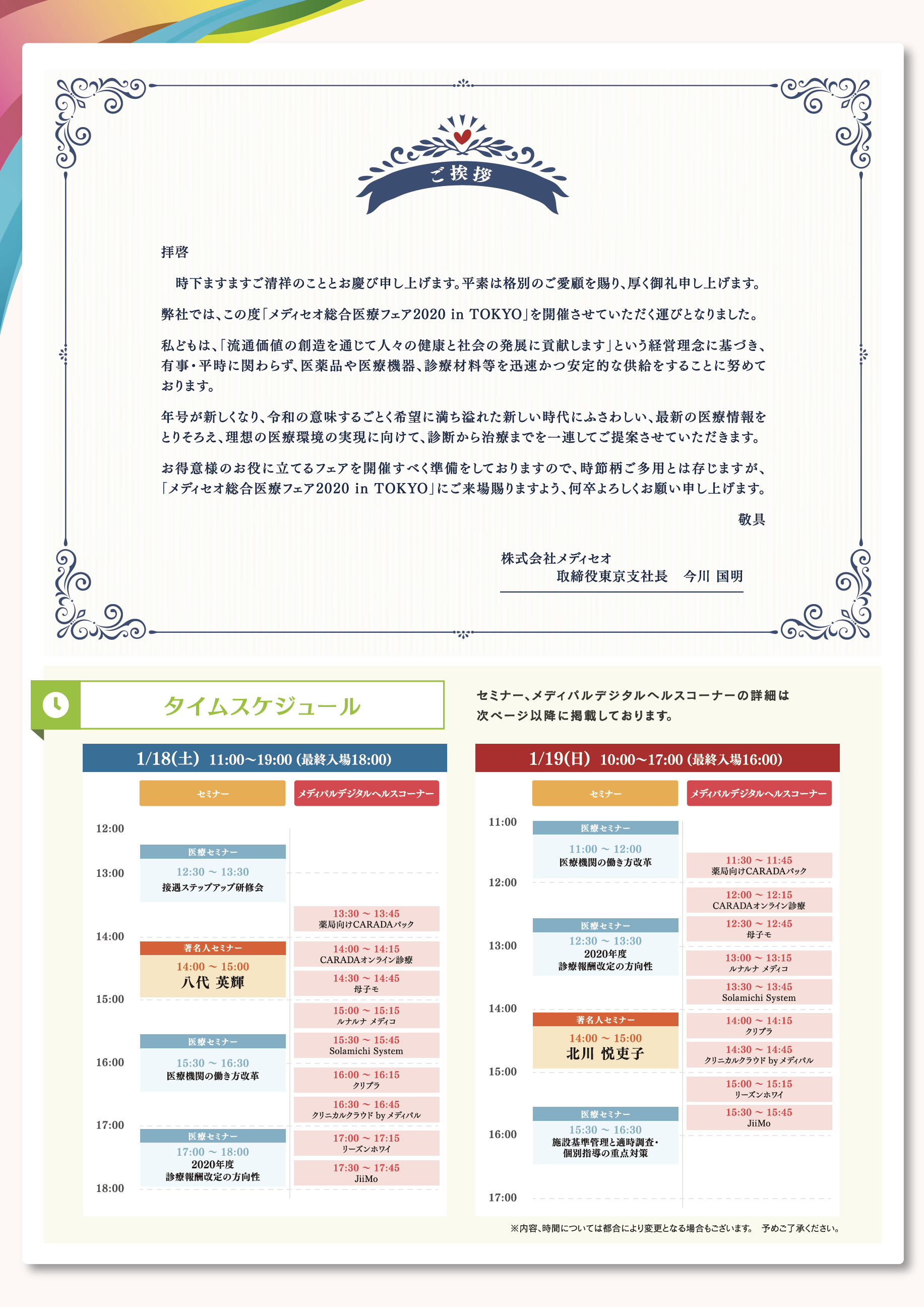 tokyo2020_gb_02